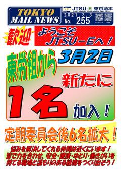 TOKYO MAIL NEWS No.255
