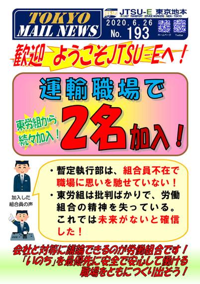 MAILニュース193号.jpg