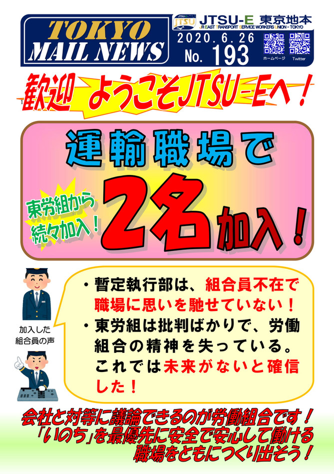 TOKYO MAIL NEWS No.193