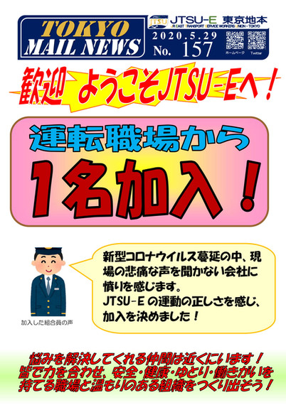 MAILニュース157.jpg
