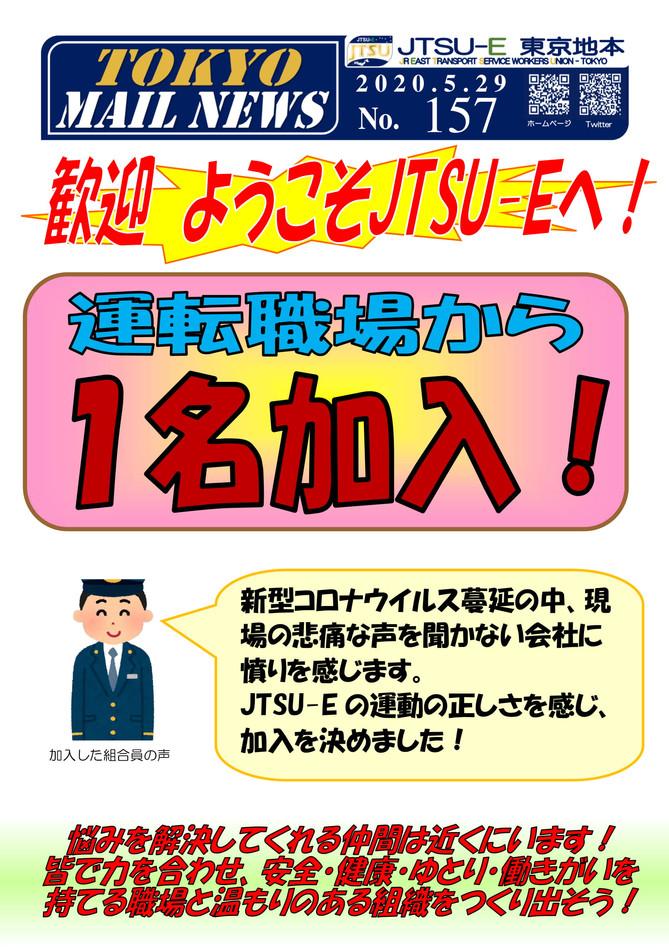 TOKYO MAIL NEWS No.157