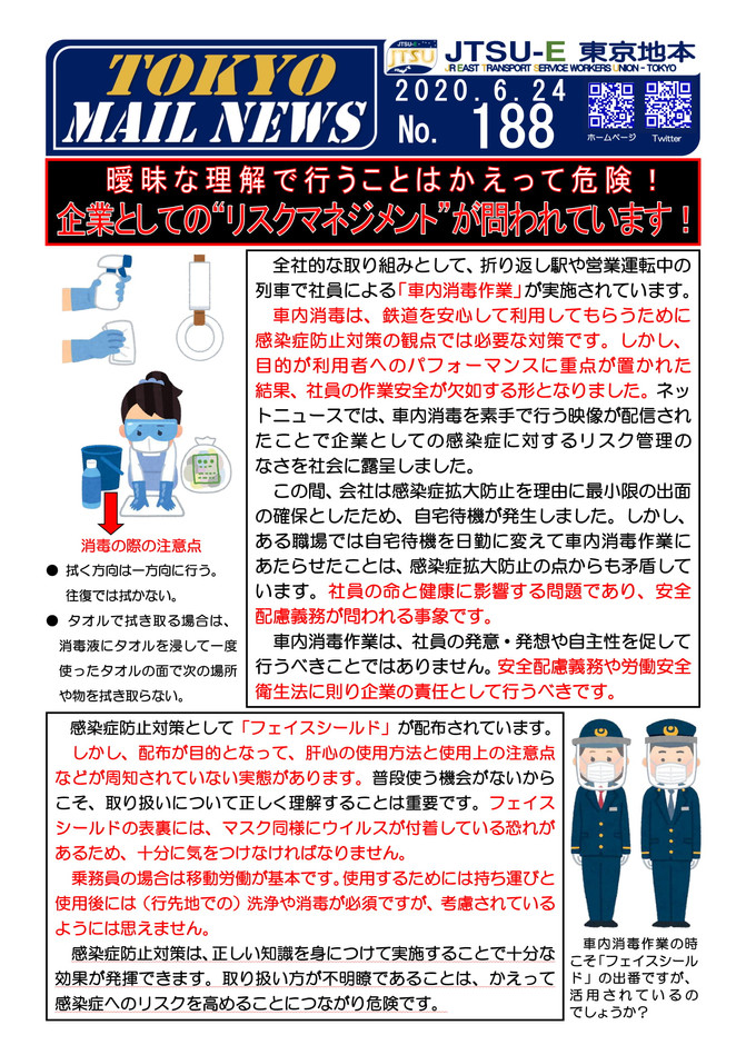 MAILニュース188号.jpg