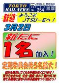 TOKYO MAIL NEWS No.254