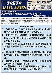 9月22日 東地申第8号 2021年3月ダイヤ改正検証についての申し入れ【上野運転区】を行う!