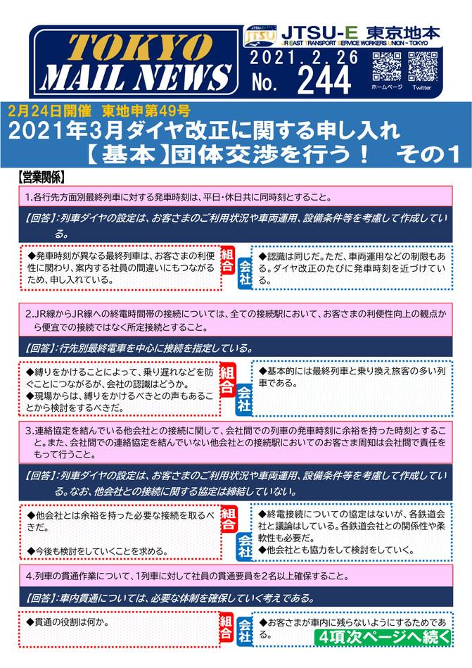MAILニュース244-1.jpg