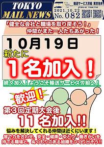 10月19日新たに1名加入!