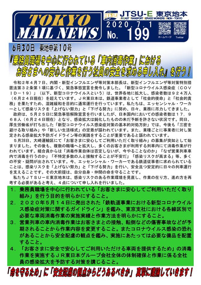 MAILニュース199.jpg