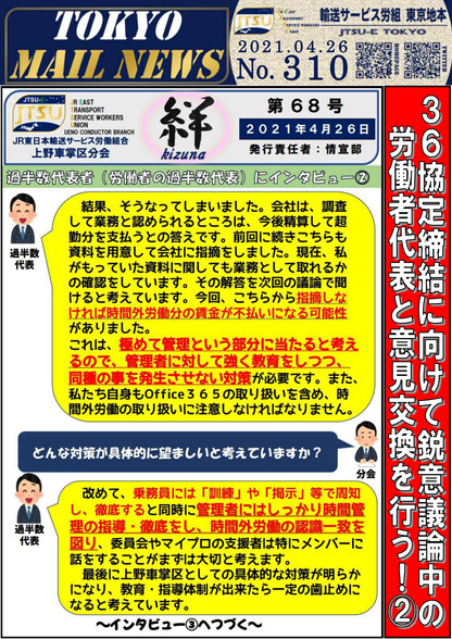 MAILニュース310.jpg