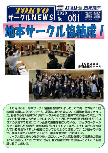 TOKYOサークルNEWS NO.001