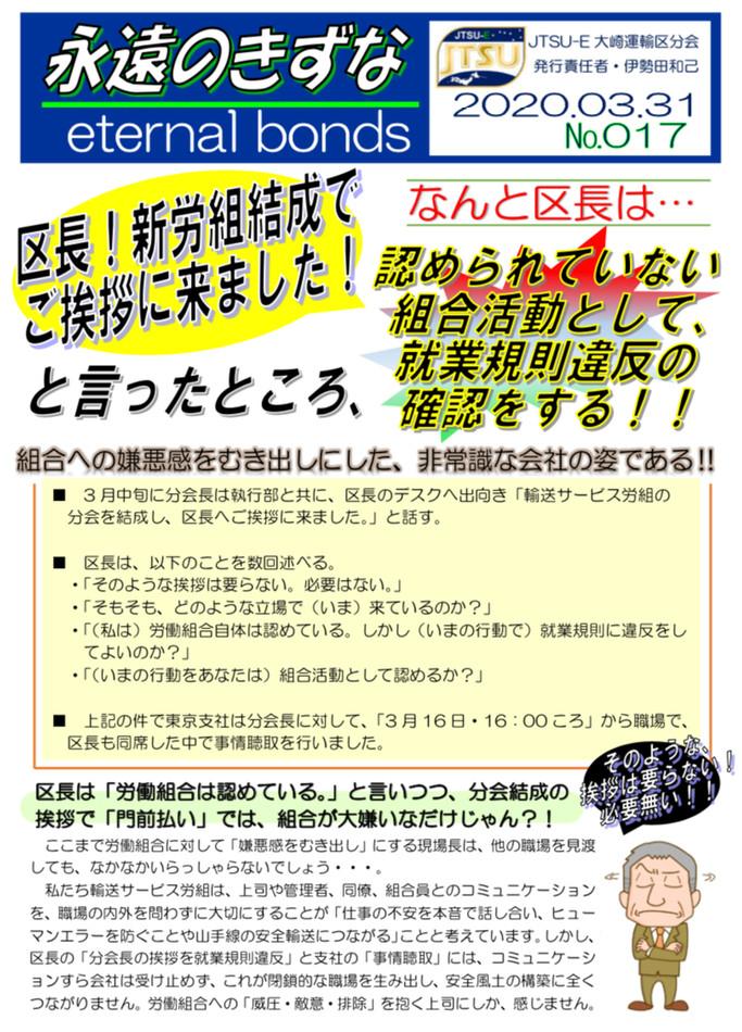 永遠のきずな 17号・挨拶が組合活動⁈.jpg