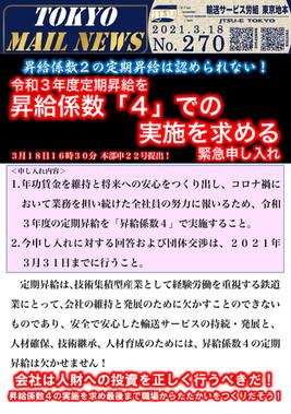 TOKYO MAIL NEWS No.270