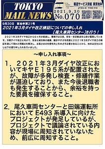 9月30日 東地申第21号 2021年3月ダイヤ改正検証についての申し入れ【尾久車両センター】を行う!