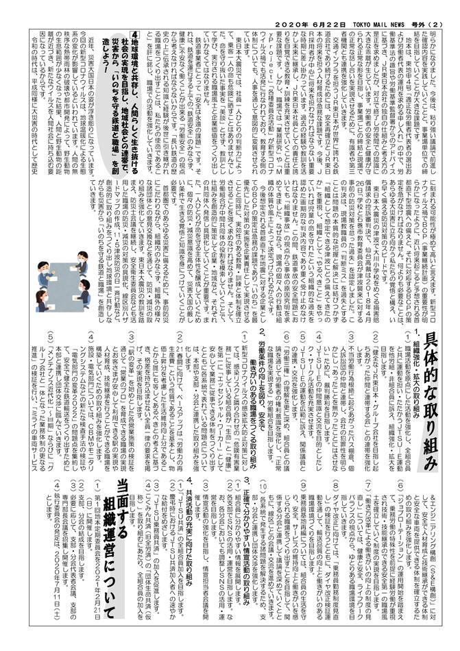MAILニュース号外2.jpg