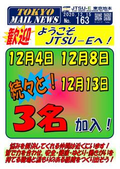 TOKYO MAIL NEWS No.163