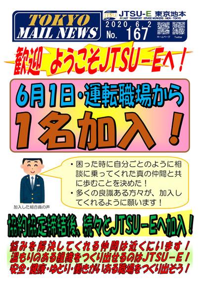 MAILニュース167.jpg