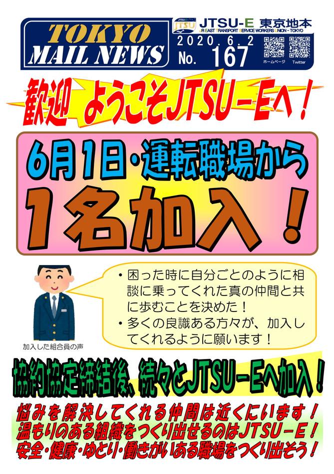 TOKYO MAIL NEWS No.167