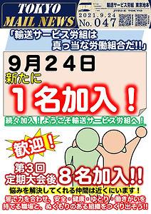 9月24日 新たに1名加入!