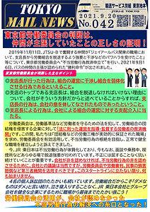 東京都労働委員会の判断は、仲間が主張していたことの正しさの証明!