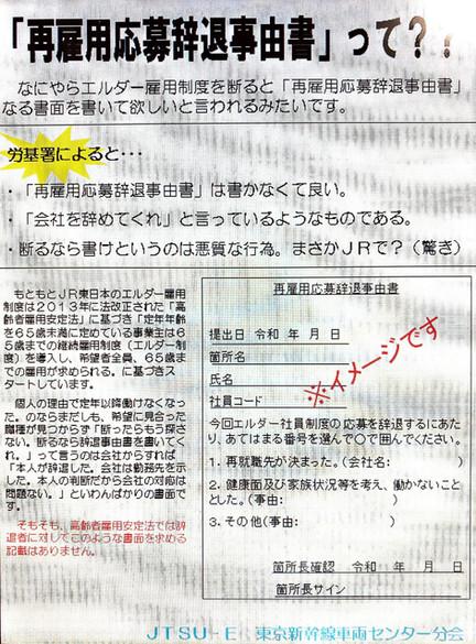 東幹セエルダー2.jpg