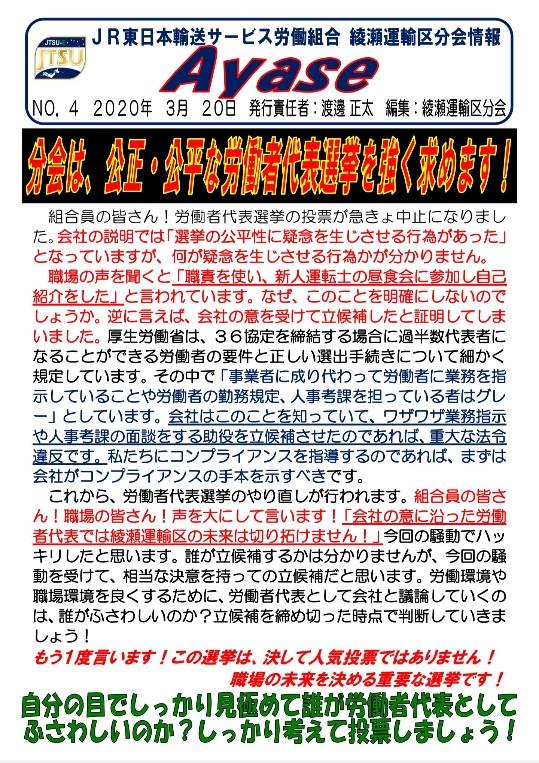 Ayase4.jpg