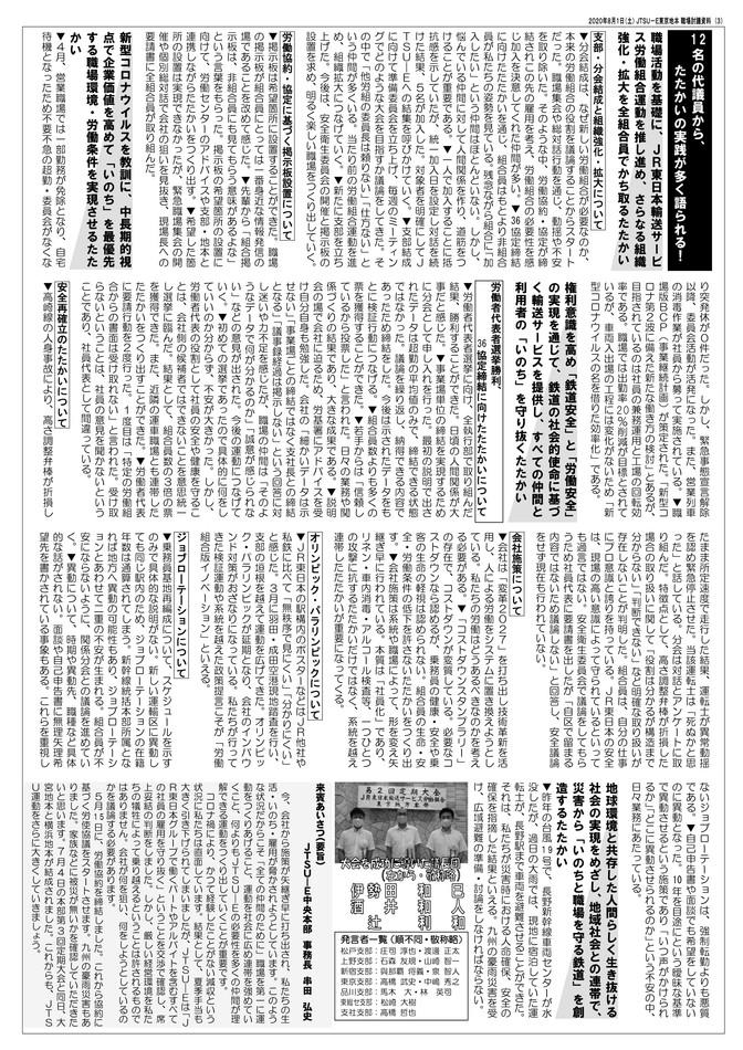 地本大会 職場討議資料-3.jpg
