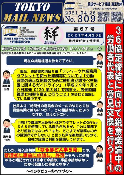 MAILニュース309.jpg