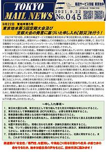 9月22日 東地申第5号 東京地本第3回定期大会及び支部大会の発言に基づいた申し入れ【防災 】を行う!