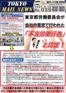 東京都労働委員会が会社の意志で行われた「不当労働行為」と認定!