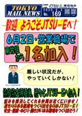 TOKYO MAIL NEWS No.169