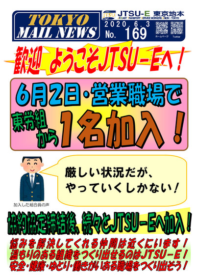 MAILニュース169.jpg