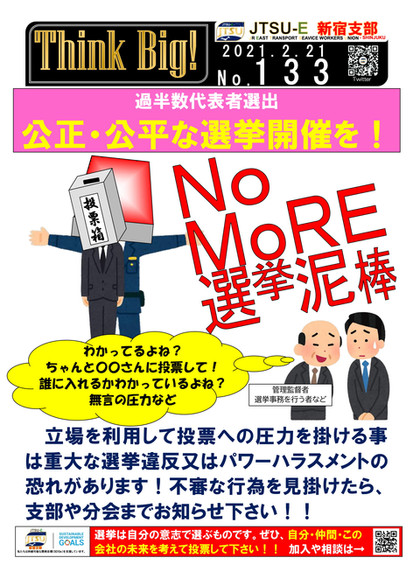 133号 「NO MORE 選挙どろぼう」-1.jpg