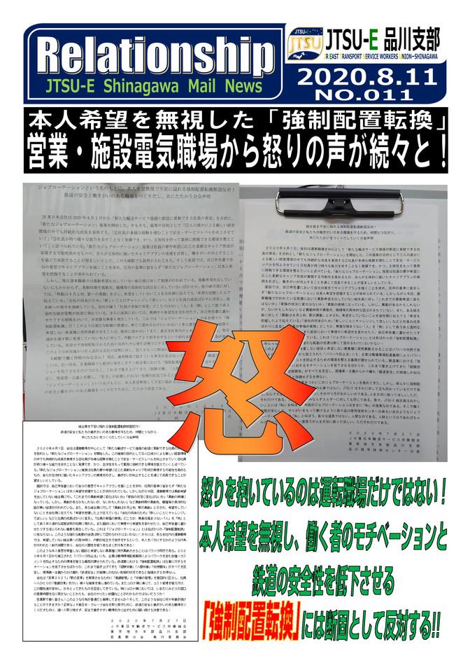 2020-2021情報 011 本人希望を無視した強制配置転換 営業・施設電気職