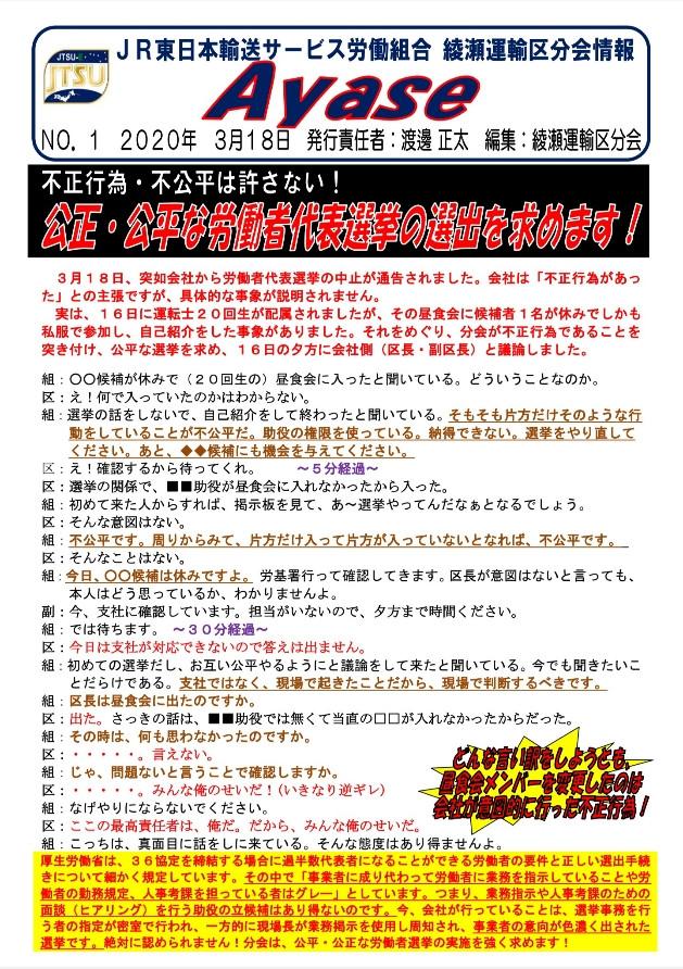 Ayase1.jpg