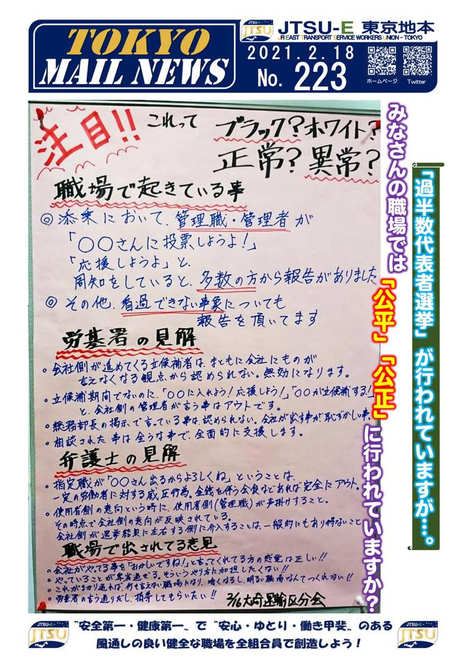 MAILニュース223-1.jpg