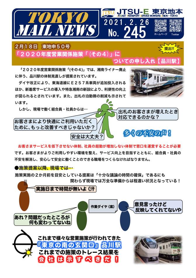 MAILニュース245-1.jpg