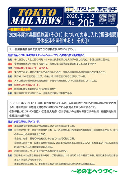MAILニュース205.jpg