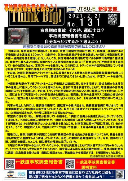 131号 「京急線踏切事故調査報告書から」-1.jpg