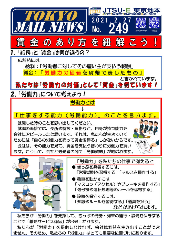 MAILニュース249.jpg
