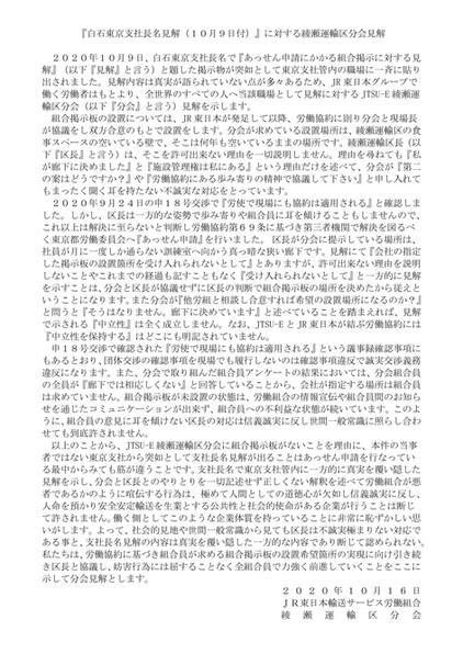 綾瀬運輸区分会見解.jpg
