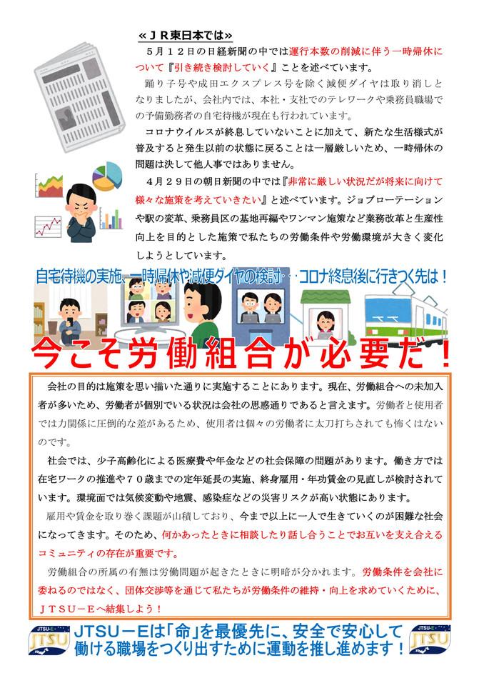 MAILニュース172-2.jpg