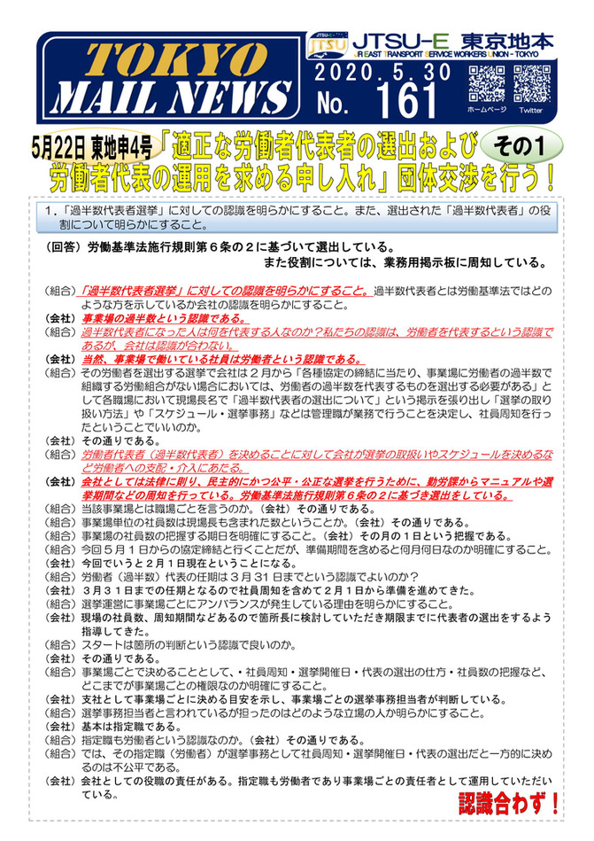MAILニュース161.jpg
