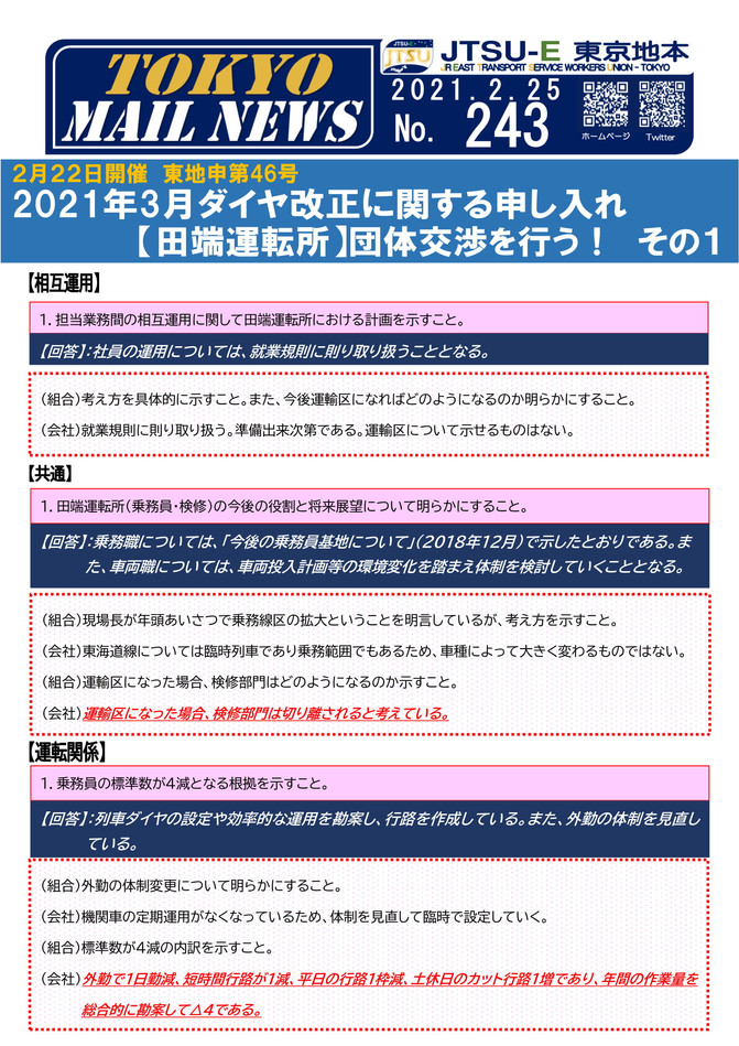 MAILニュース243-1.jpg
