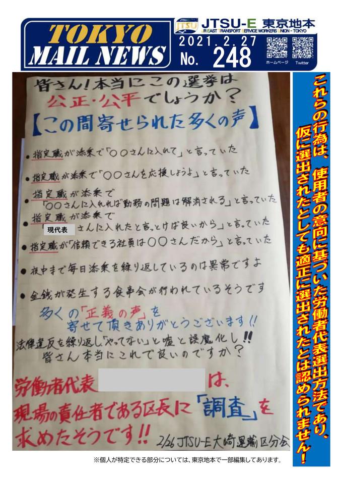 MAILニュース248.jpg