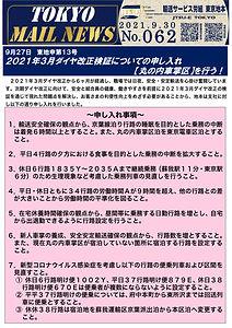 9月27日 東地申第13号 2021年3月ダイヤ改正検証についての申し入れ【丸の内車掌区】を行う!