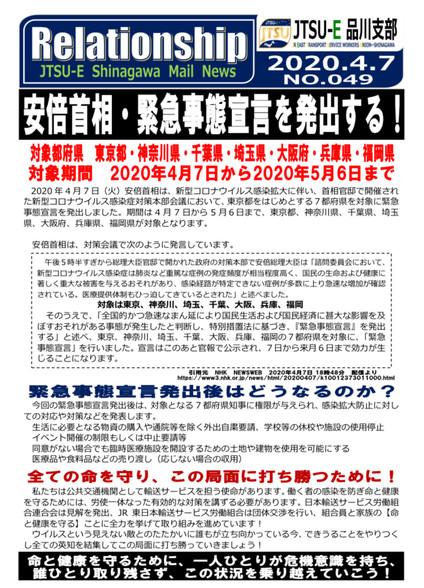 2020情報 049 安倍首相緊急事態宣言発出する.jpg