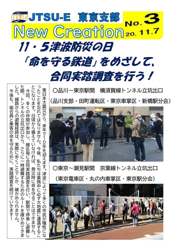 11・5実踏調査.jpg