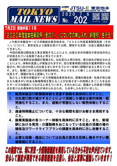 MAILニュース202.jpg