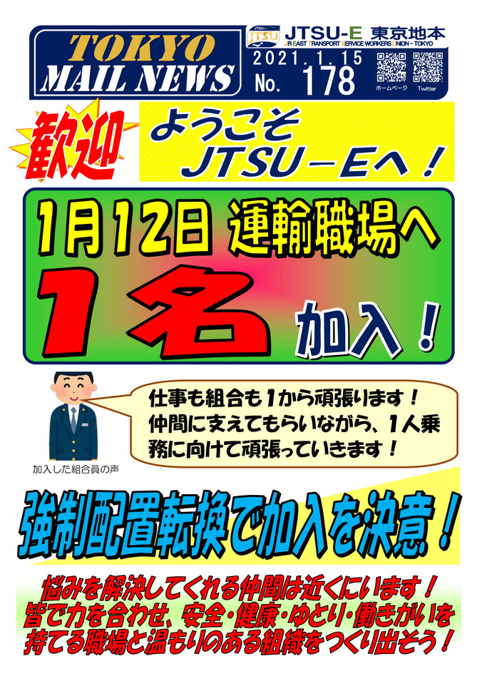 TOKYO MAIL NEWS No.178