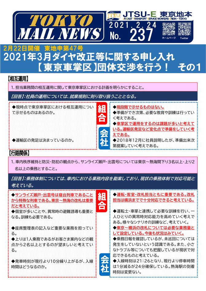 MAILニュース237.jpg