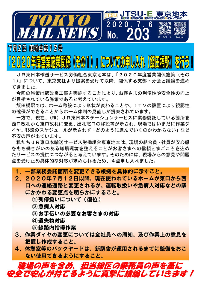 MAILニュース203.jpg